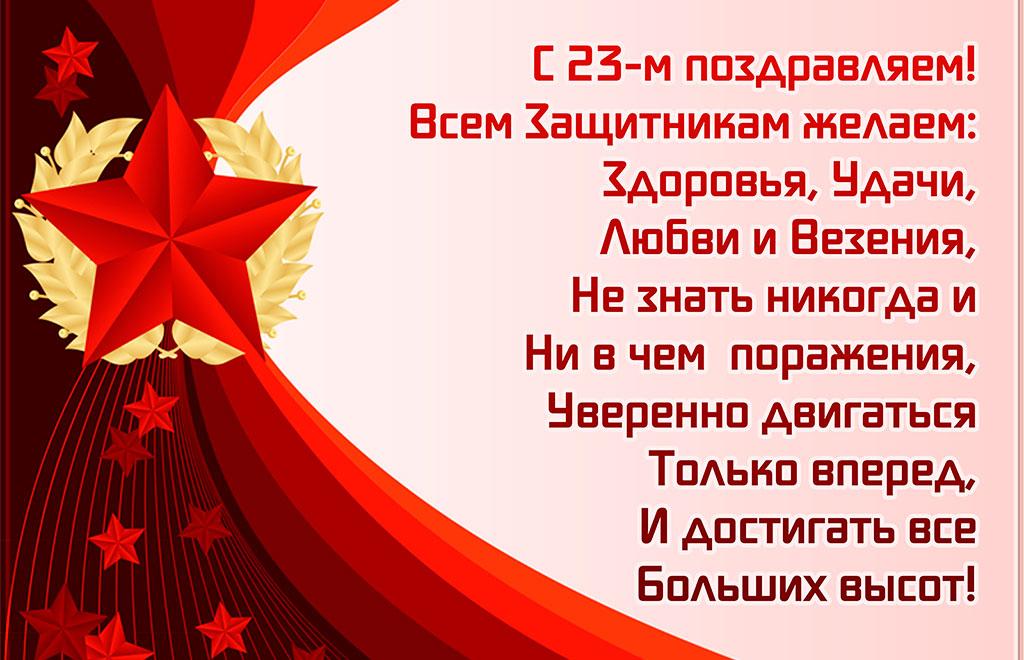❶Поздравления с днем защитника 23|Пушки на 23 февраля в детском саду|23 февраля Поздравление с Днём защитника Отечества - YouTube | открытки | Pinterest|Поздравления с 23 февраля!|}
